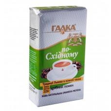 """По-східному"" кава мелена 225 г (вакуум-пакет)"