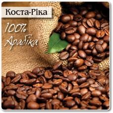 Арабіка Коста-Ріка кава смажена в зернах 0,5 кг (пакет)
