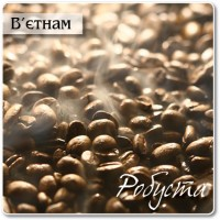 Робуста В'єтнам кава смажена в зернах 0,5 кг (пакет)