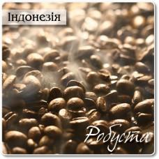 Робуста Індонезія кава смажена в зернах 0,5 кг (пакет)