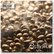 Робуста Індія кава смажена в зернах 0,5 кг (пакет)