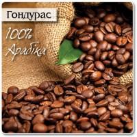 Арабіка Гондурас кава смажена в зернах 0,5 кг (пакет)