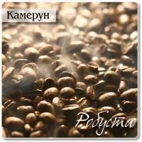 Робуста Камерун кава смажена в зернах 0,5 кг (пакет)