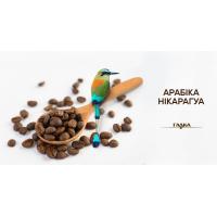 Арабіка Нікарагуа Марагоджип смажена в зернах (0,5 кг)