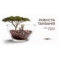 Робуста Танзанія кава смажена в зернах 0,5 кг (пакет)