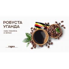 Робуста Уганда кава смажена в зернах 0,5 кг (пакет)