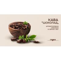 """Шоколад"" кава ароматизована смажена в зернах 250 г (пакет)"