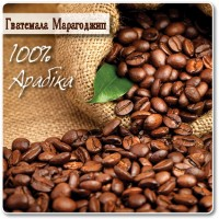 Арабіка Гватемала Марагоджип кава смажена в зернах 0,5 кг (пакет)
