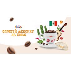 Арабіка Мексика кава смажена в зернах 0,5 кг (пакет)