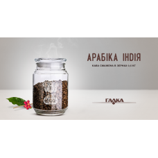Арабіка Індія Плантейшен кава смажена в зернах 0,5 кг (пакет)