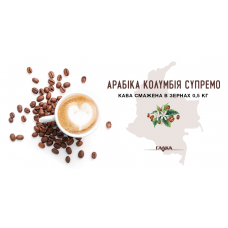 Арабіка Колумбія Супремо кава смажена в зернах 0,5 кг (пакет)