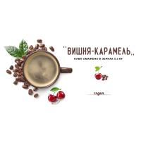"""Вишня-карамель"" кава ароматизована смажена в зернах 250 г (пакет)"
