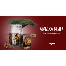 Арабіка Кенія AB кава смажена в зернах 0,5 кг (пакет)