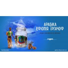 Арабіка Ефіопія Їргачоф кава смажена в зернах 0,5 кг (пакет)
