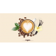 """""""Ваніль-вершки"""" кава ароматизована смажена в зернах 250 г (пакет)"""