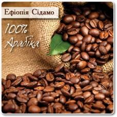 Арабіка Ефіопія Сідамо кава смажена в зернах 0,5 кг (пакет)