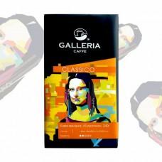 Galleria Caffe Classico кава мелена 240 г (вакуум-пакет)