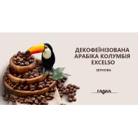 Декофеїнізована  Арабіка Колумбія Excelso кава в зернах 0,5 кг (пакет)