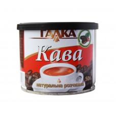 Кава розчинна порошкоподібна 50 г (метал. банка)