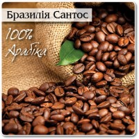 Арабіка Бразилія Сантос кава смажена в зернах 0,5 кг (пакет)