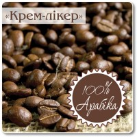"""Крем-лікер"" кава ароматизована смажена в зернах 250 г (пакет)"